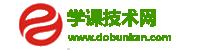 软件开发-网站建设-SEO优化-汉化破解-学课视频教程- 学课SEO